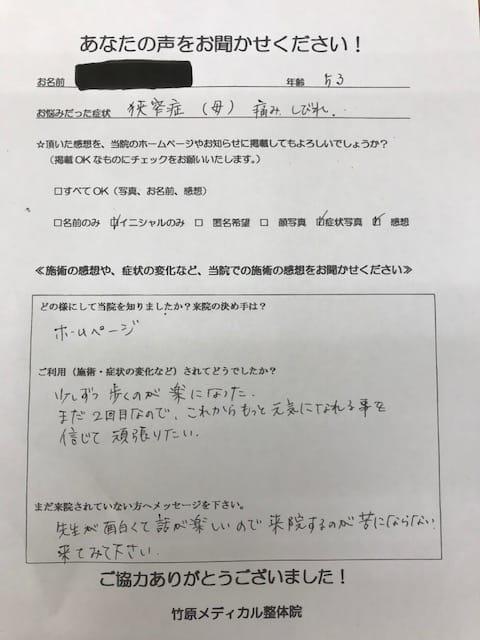 70才 女性 広島県