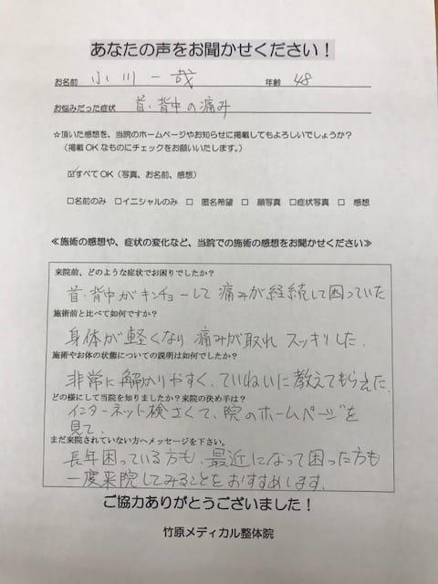 広島県 小川様 48歳