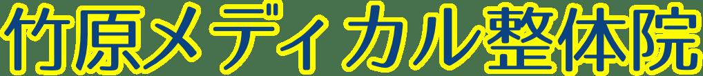 竹原メディカル整体院