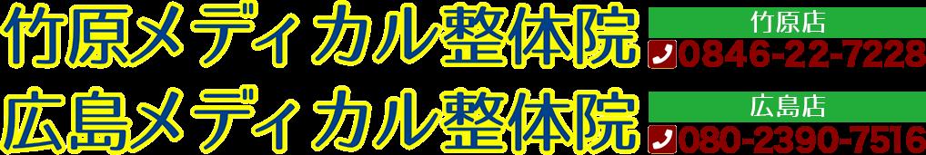 竹原メディカル整体院・広島メディカル整体院