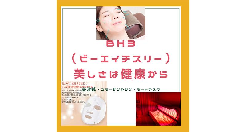 BH3 美しさは健康から
