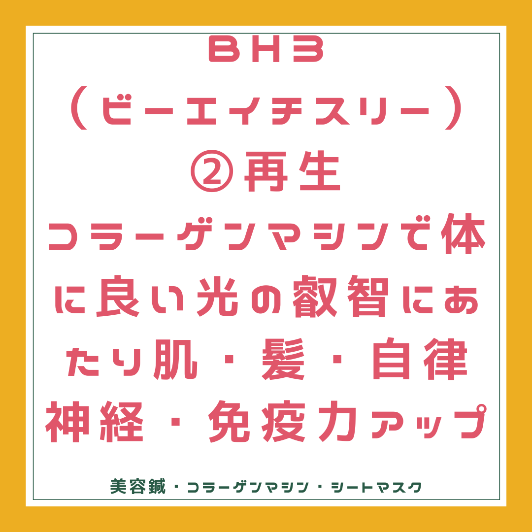 BH3 再生